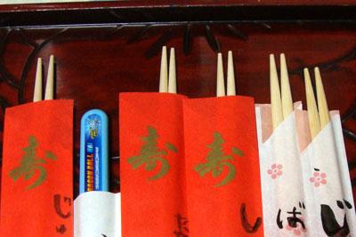 お正月 お箸の袋