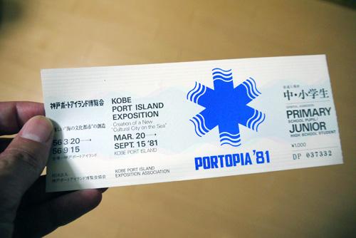 ポートピア'81