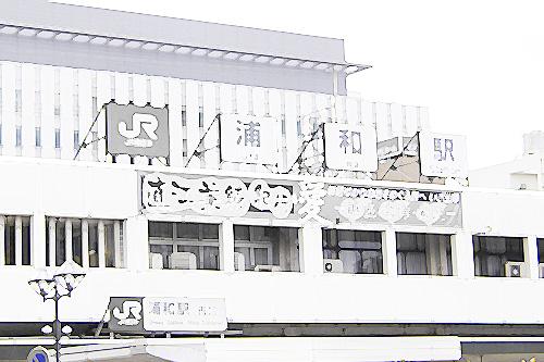 白い浦和駅