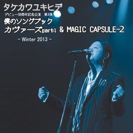 僕のソングブック カヴァーズ part4 & MAGIC CAPSULE-2 -Winter 2013-