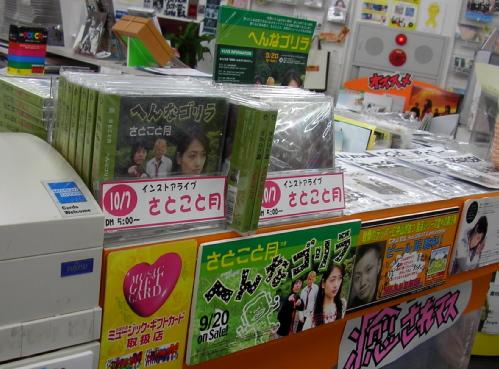 ondoko_1.JPG