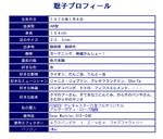 satoko_prof.jpg