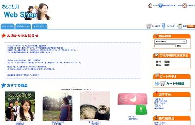 070614_webshop.jpg