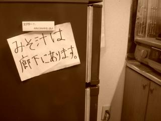070917_miso.JPG