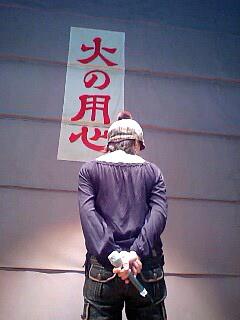 さとこと月 日本消防会館