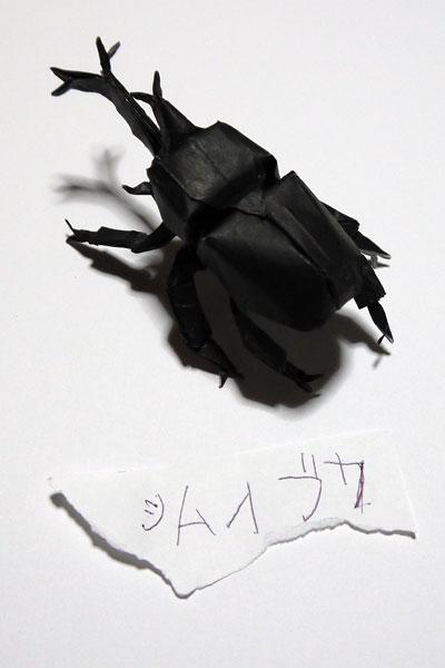 カブトムシ 折り紙