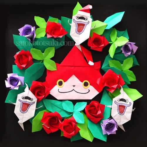 折り紙 クリスマスリース 妖怪ウォッチ