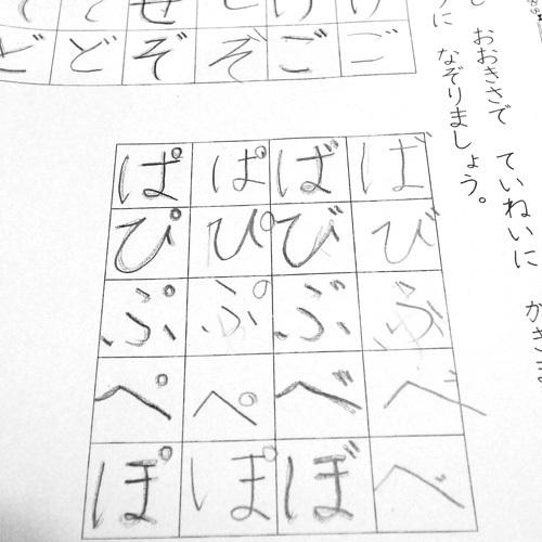 国語の宿題