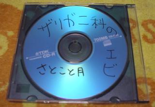 ebi_0001.JPG
