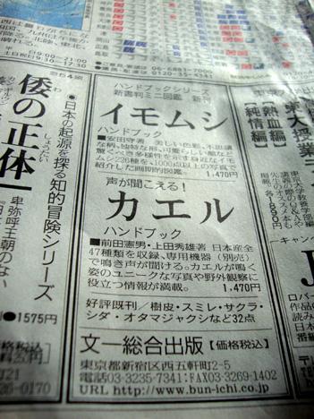 imomushi.jpg