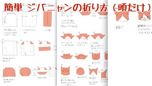 簡単ジバニャン折り紙の折り方PDF