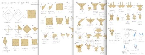 妖怪ウォッチ コマじろうとコマさんの折り紙折り方pdf