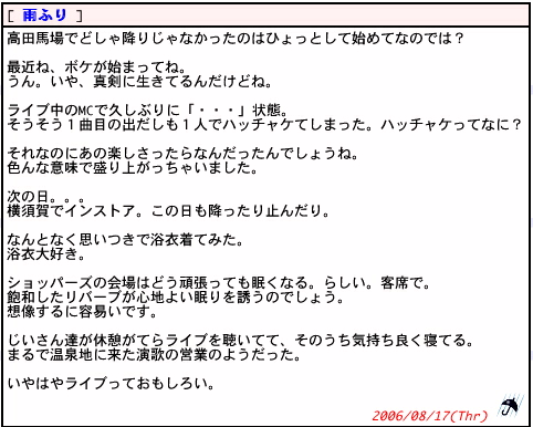 satoko diary8/17.jpg