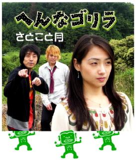 satotsuki-hengori3.jpg